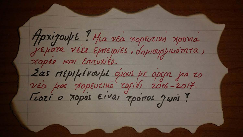 xoreutikos_omilos_9