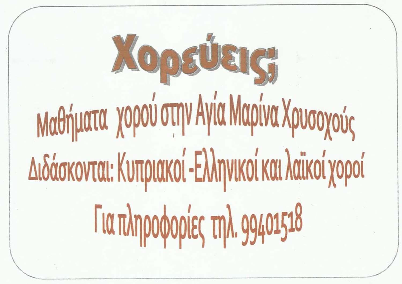 xoreutikos_omilos_8